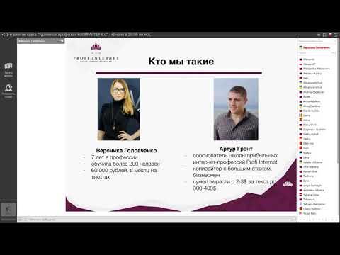1-е занятие курса Удаленная профессия КОПИРАЙТЕР 9.0 - 21.05.18