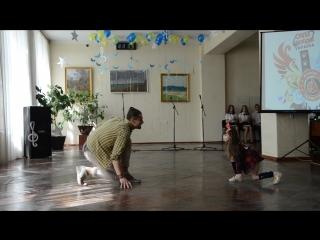 25.04.2018г.Выступление в ТИТ,Ксения и тренер ДМИТРИЙ Б,(джазфанк)