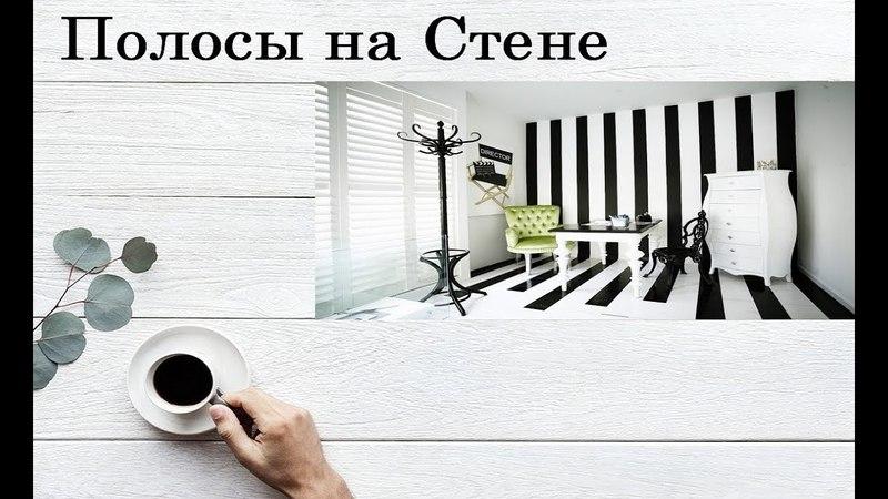 ПОЛОСЫ на стене - Как полосы меняют современный Интерьер