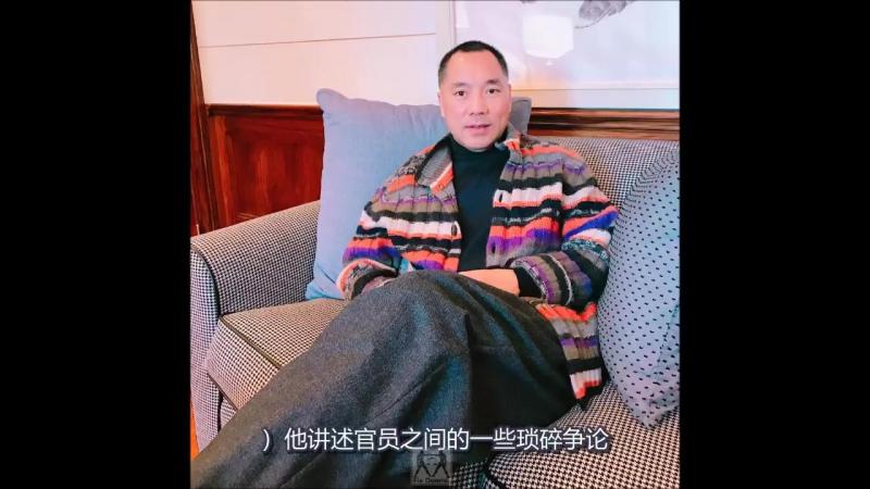 爆料者郭文贵:权力、金钱、秘闻与谜团 YouTube