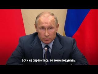 Как президент Владимир Путин отругал вице-премьера Аркадия Дворковича и министра транспорта Максима Соколова за крах «ВИМ-авиа»