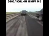 BMW M5 Эволюция🤔 А какая больше вам понравилась?🤔