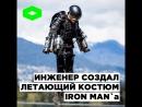 Инженер создал костюм Железного человека ROMB