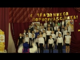день Первокласника хор