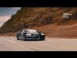 Разгон Bugatti Chiron до 400 км-ч