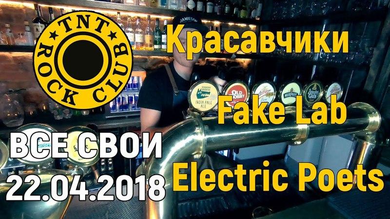 Все свои 22/04/2018 TNT. Красавчики, Fake Lab, Electric Poets