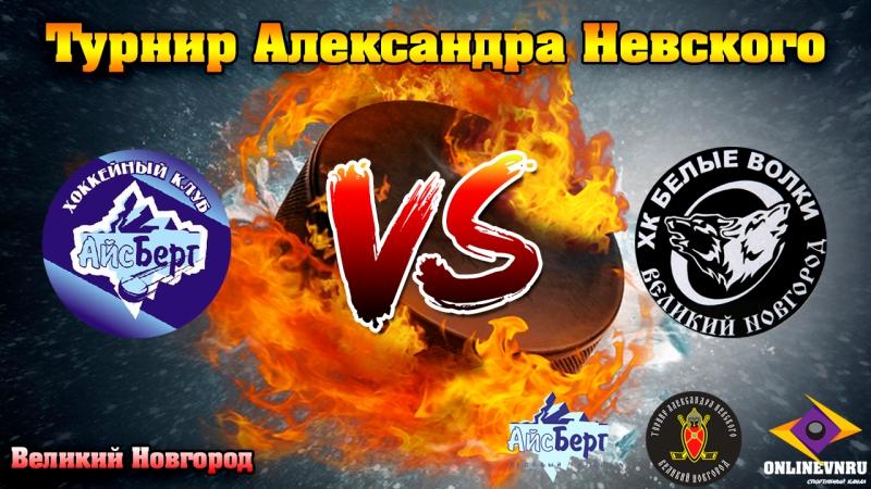 ХК Айсберг VS ХК Белые Волки - Турнир Александра Невского
