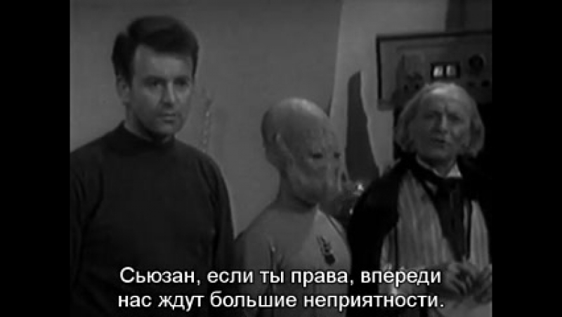 Доктор Кто Классический 1 сезон 7 серия 5 эпизод Похищение Русские субтитры
