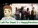 Left For Dead 2 c HappyPandora!