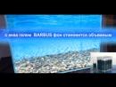Аква Гель для приклеивания всех видов пленочных аквариумных фонов