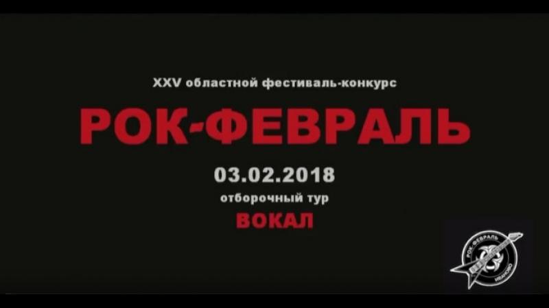 Роман Морозов - РОК-ФЕВРАЛЬ 2018 отборочный тур 03.02.2018 вокал