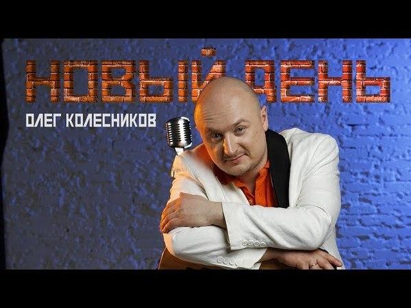 Олег Колесников - Новый День (Альбом 2018)