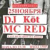 East Beat Karaoke Underground@Вечерняя школа