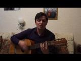 Николай Дзех - Маленький (Дайте танк (!) cover)