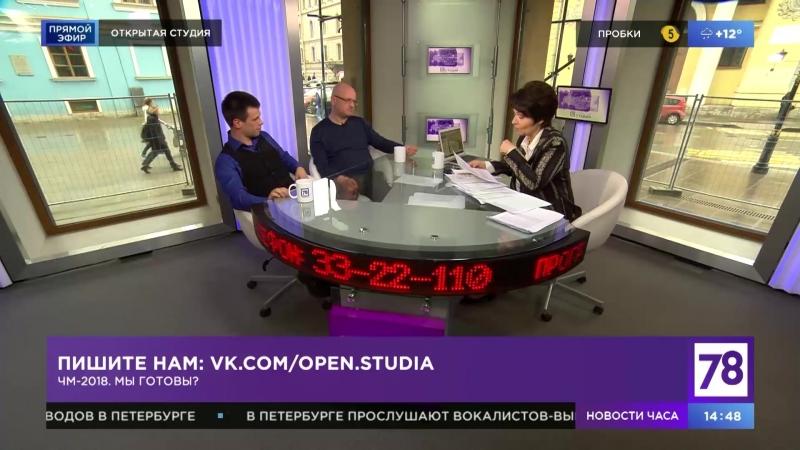 Костров и Резник обсудили подготовку Петербурга к ЧМ 2018