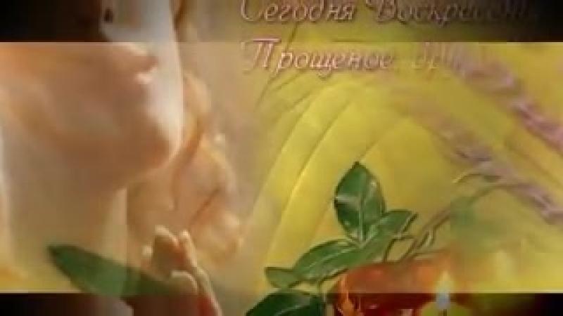 [v-s.mobi]Видео открытка Моим друзьям в Прощёное воскресенье.mp4