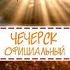 Чечерск официальный