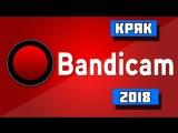 Где скачать крякнутый Bandicam 2018