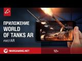 Дополни реальность с World of Tanks AR