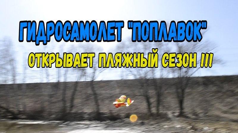 Гидросамолет Поплавок. Водные испытания!