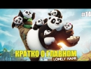 Кунг- Фу Панда 3 - обзор мультфильма