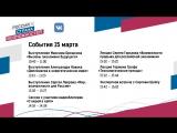 Форум «Россия — страна возможностей». Прямая трансляция. 15 марта