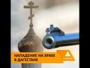 Нападение на храм в Дагестане