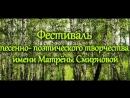 Районный песенно - поэтический фестиваль имени Матрёны Платоновны Смирновой Край мой Городищенский
