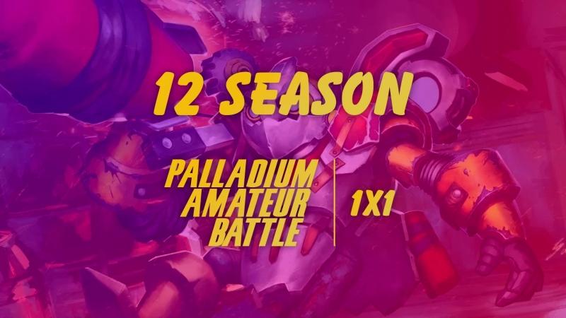 Palladium Amateur Battle, 1x1 Season 12. ~Mercury vs Fanarikc , bo3.
