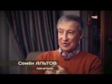 Семен Альтов  -
