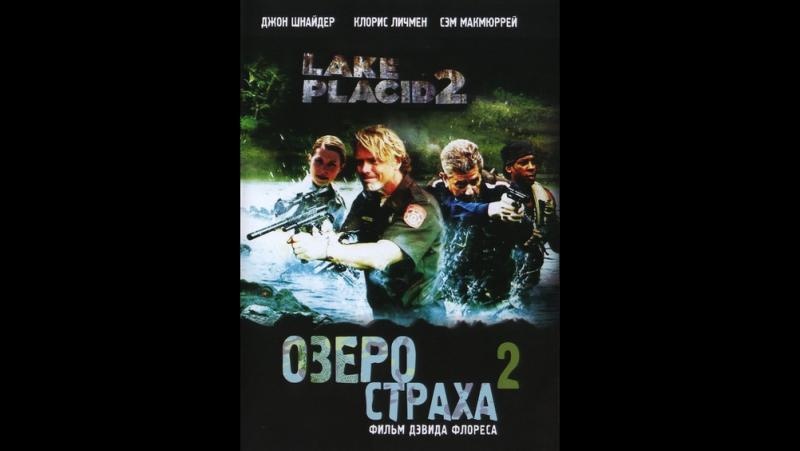 Озеро страха 2. 2007