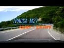 Трасса М27 Адлер - Джубга горный серпантин
