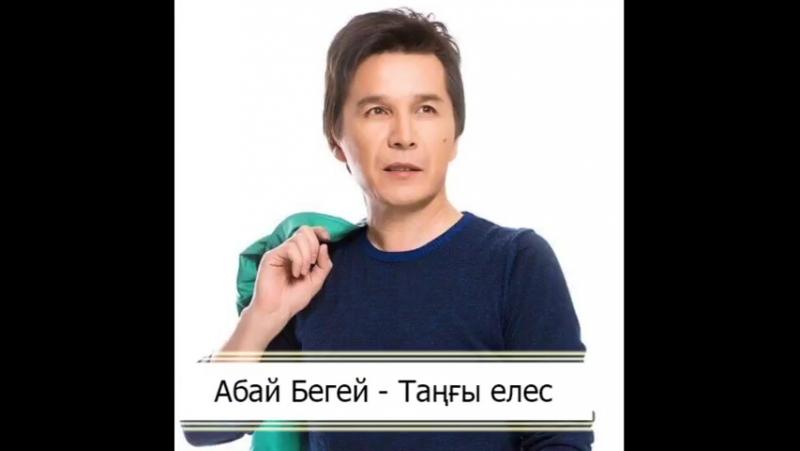 Абай Бегей - Таңғы елес 2017