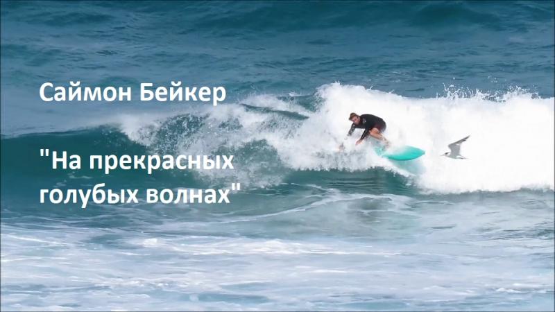 На голубых волнах - Саймон серфит