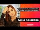 С 0 до 50 000 рублей за месяц. Интервью с Анной Крюковой