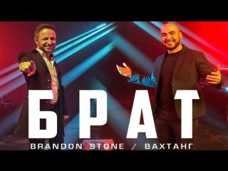 Премьера клипа! Brandon Stone и Вахтанг - Брат (14.03.2018)