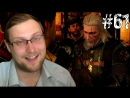 [Kuplinov ► Play] The Witcher 3: Wild Hunt Прохождение ► РЖАЧНАЯ ПЬЯНКА ► 61