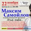 """Максим Самойлов в клубе """"Mezzo Forte"""""""