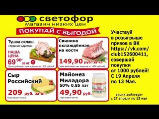 Светофор 27_04_18-2.mp4