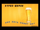 Урок Широк как пить пиво с пацанами