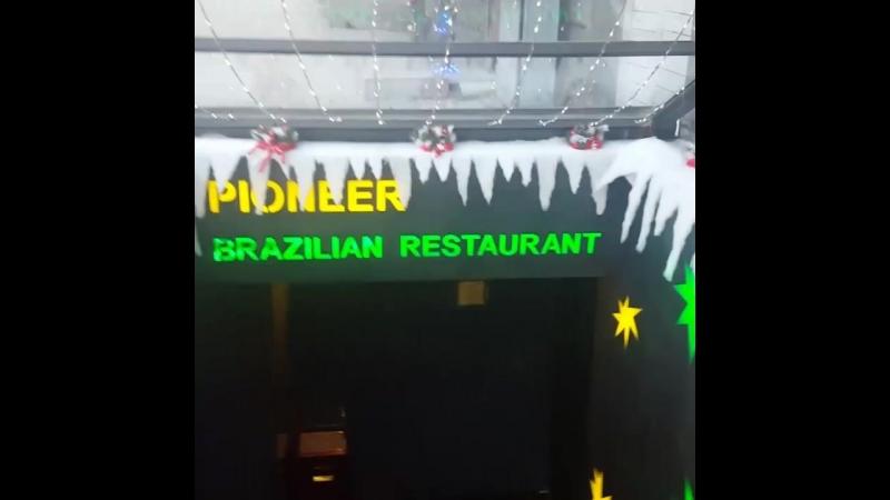 Фантастический Бразильский Ресторан Пионер