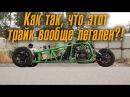 Как так, что этот трайк с мотором от Ninja 900R вообще легален! BMIRussian