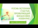 Я ЕСМЬ СЧАСТЬЕ/ Я ЕСМЬ ИСТОЧНИК СЧАСТЬЯ Мария Шайхутдинова