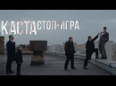 Каста Стоп игра official video