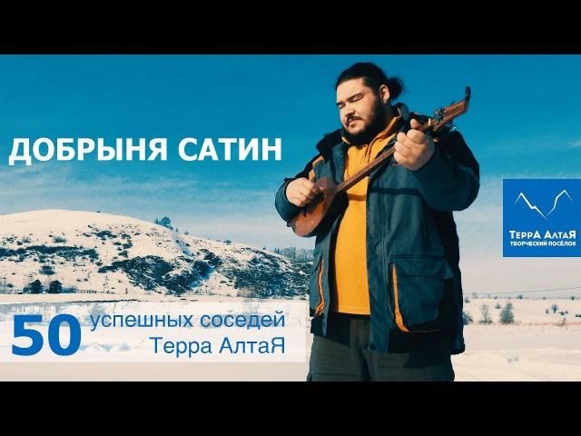 Добрыня Сатин / Алтай он живой / Музыка жизни
