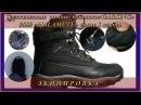 Треккинговые зимние ботинки «GARSING» 0660 «MALAMUTE» после первого сезона (осень, зима, ...