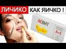 Идеальное ЛИЦО ЗА КОПЕЙКИ АЕвит витамины для лица роста волос и ногтей