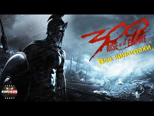 Все киногрехи 300 спартанцев Расцвет империи