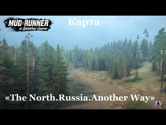 Spintires Mudrunner: Карта «The North.Russia.Another Way» [v.0.25b]