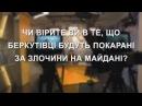 Расстрел Майдана Корчинский против адвоката беркутовцев